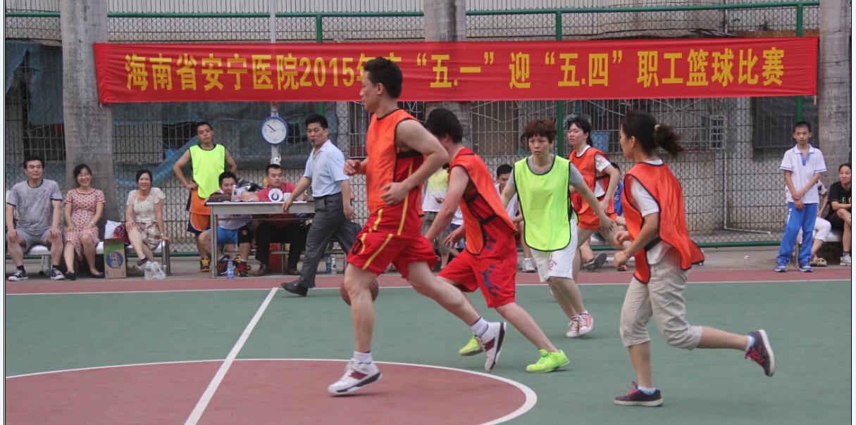 """2015年""""庆五一、迎五四""""职工篮球赛"""