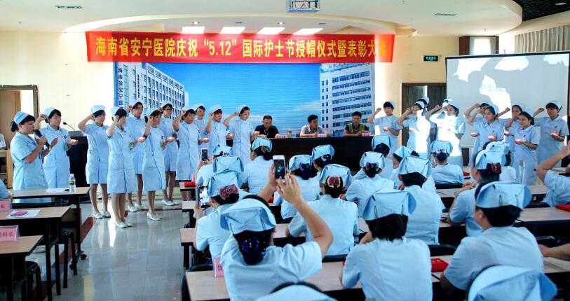 护士节庆祝表彰大会