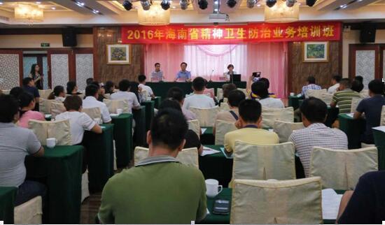 2016精神卫生防治业务培训班